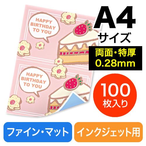 インクジェット両面印刷用紙(特厚・A4・マット・100枚入り)