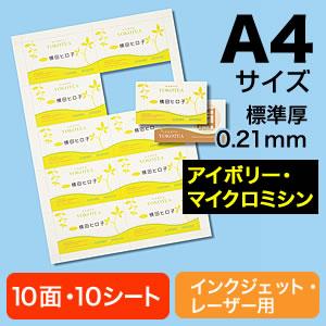 【クリックでお店のこの商品のページへ】インクジェット&レーザープリンタ名刺用紙(マルチタイプ・マイクロミシンカット・標準厚・アイボリー・名刺100枚分) 300-MC06BG