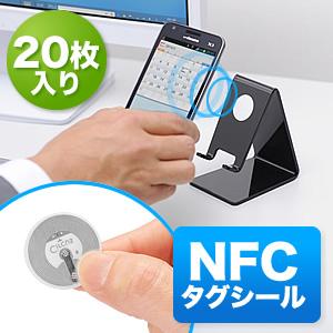 サンワダイレクトNFCタグシール(NFC Tag・丸型・Circus・20枚セット)