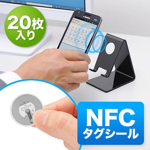 NFCタグシール(丸型・Circus・20枚セット)
