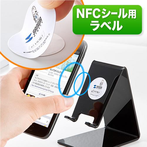 NFCタグシール用インクジェットラベル(300-NFC001用・24ラベル)