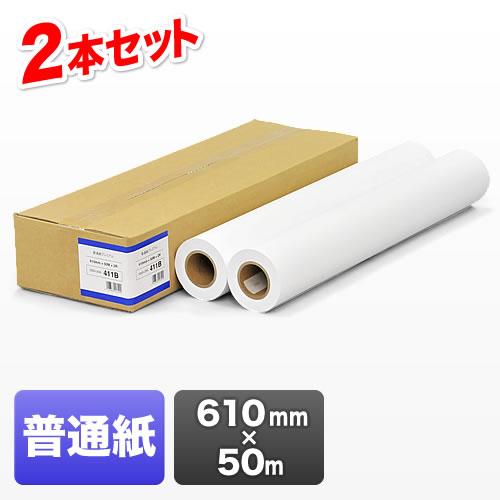 プロッター用紙・ロール紙(普通紙・厚手タイプ・610mm×50m・2R入り・24インチロール)