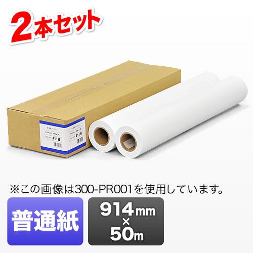 プロッター用紙・ロール紙(普通紙・厚手タイプ・914mm×50m・2R入り・36インチロール)