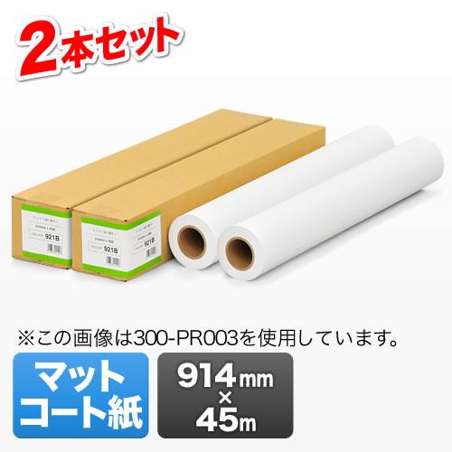 プロッター用紙・ロール紙(マットコート紙・914mm×45m・2R入り・36インチロール)