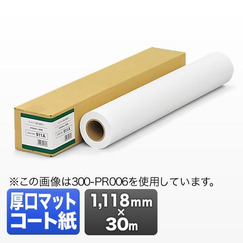 プロッター用紙・ロール紙(厚口マットコート紙・1118mm×30m・44インチロール)