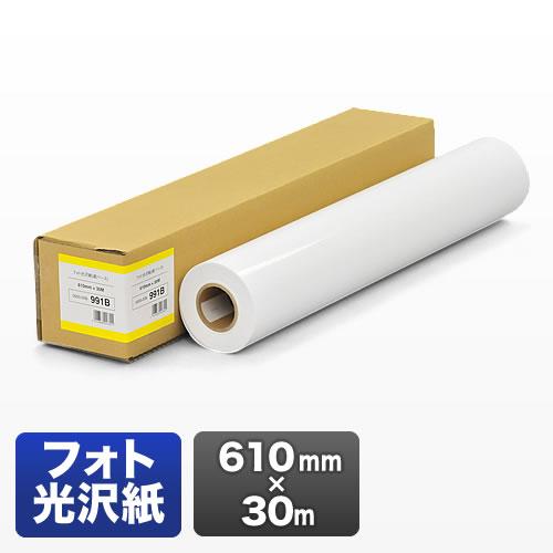 プロッター用紙・ロール紙(フォト光沢紙・610mm×30m・24インチロール)