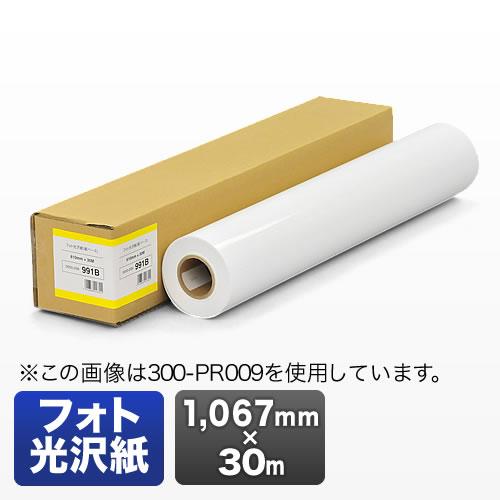 プロッター用紙・ロール紙(フォト光沢紙・1067mm×30m・42インチロール)