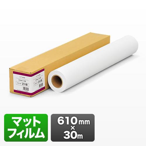 プロッター用紙・ロール紙(マットフィルム・610mm×30m・24インチロール)