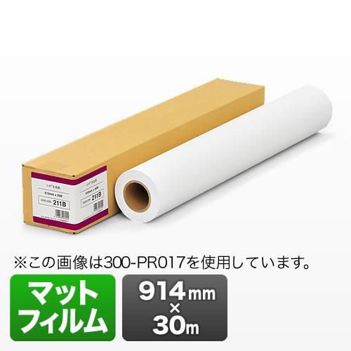 プロッター用紙・ロール紙(マットフィルム・914mm×30m・36インチロール)