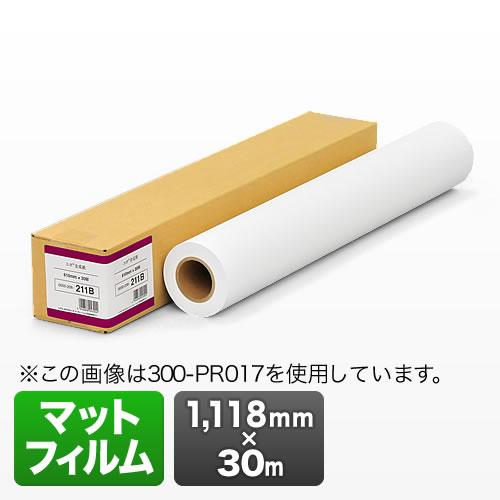プロッター用紙・ロール紙(マットフィルム・1118mm×30m・44インチロール)