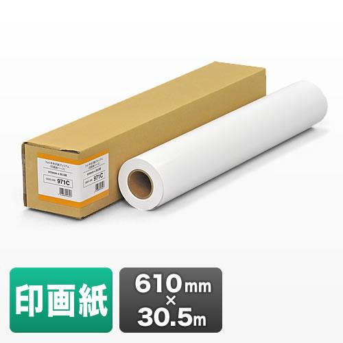 プロッター用紙・ロール紙(印画紙・半光沢・610mm×30.5m・24インチロール)