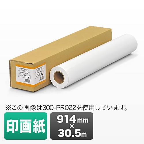プロッター用紙・ロール紙(印画紙・半光沢・914mm×30.5m・36インチロール)