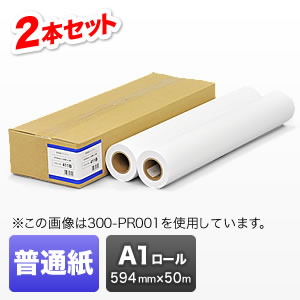 プロッター用紙・ロール紙(普通紙・厚手タイプ・A1ロール・594mm×50m・2R入り)