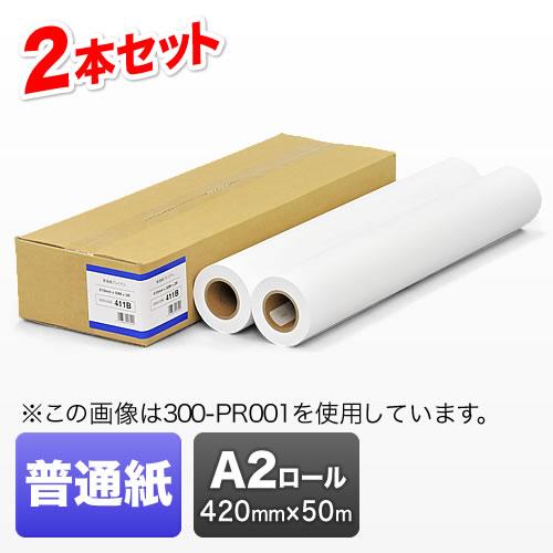 プロッター用紙・ロール紙(普通紙・厚手タイプ・A2ロール・420mm×50m・2R入り)