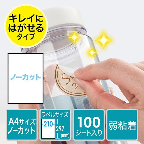ラベルシール(再剥離シール・ノーカット・A4・楽貼りタイプ)