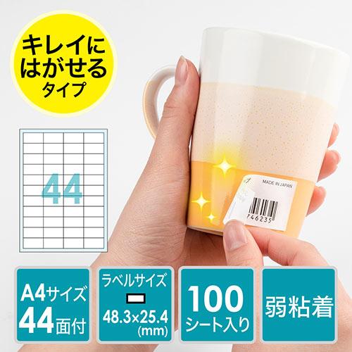 ラベルシール(再剥離シール・44面・A4・楽貼りタイプ)