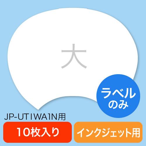 手作りうちわ張替えラベル(大・JP-UTIWA1N用・10枚)