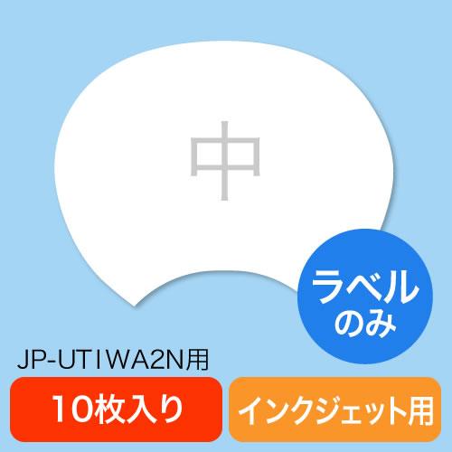 手作りうちわ張替えラベル(中・JP-UTIWA2N用・10枚)