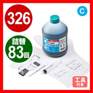 【数量限定特価】詰め替えインク BCI-326C 約83回分(シアン・500ml)