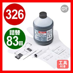 【1回あたりの詰め替え48円】詰め替えインク BCI-326GY 約83回分(グレー・500ml・工具付き)
