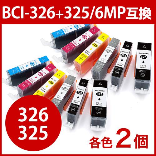 【2個セット】BCI-326+325/6MP 互換インク キャノン 6色パック