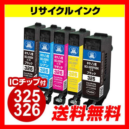 【クリックで詳細表示】BCI-326+325/5MP キヤノン(Canon) リサイクルインクカートリッジ 302-JIT001