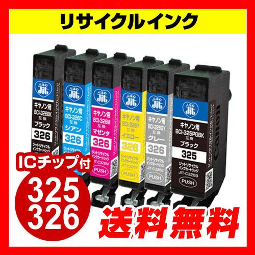 【インク大セール】BCI-326+325/6MP キヤノン(Canon) リサイクルインクカートリッジ