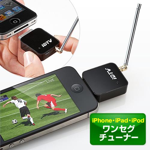 【わけあり在庫処分】 iPhone・iPadワンセグチューナー(バッテリー内蔵・録画
