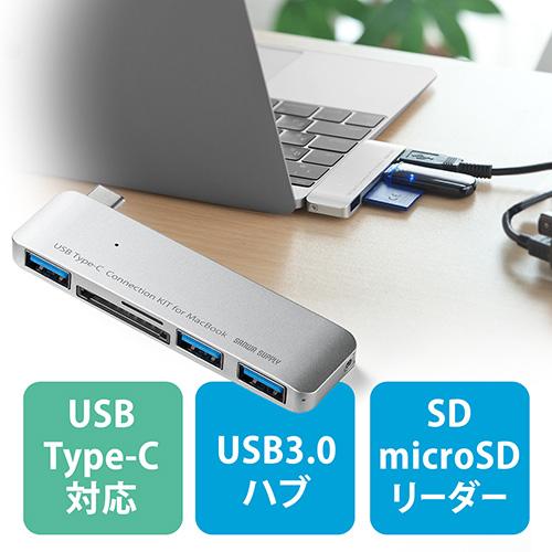 usb-c ハブ(USB3.0 3ポート・SD、MicroSDカードリーダー)