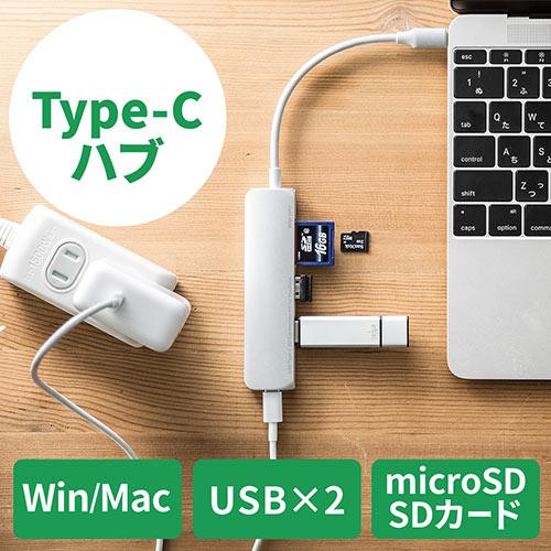 usb-c ハブ(USB3.0 2ポート・SD、microSDカードリーダー・充電対応)