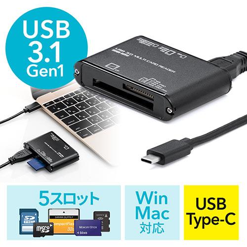 USB Type-Cマルチカードリーダー(USB3.1Gen1・5スロット・SD・microSD・コンパクトフラッシュ・メモリースティック・M2)