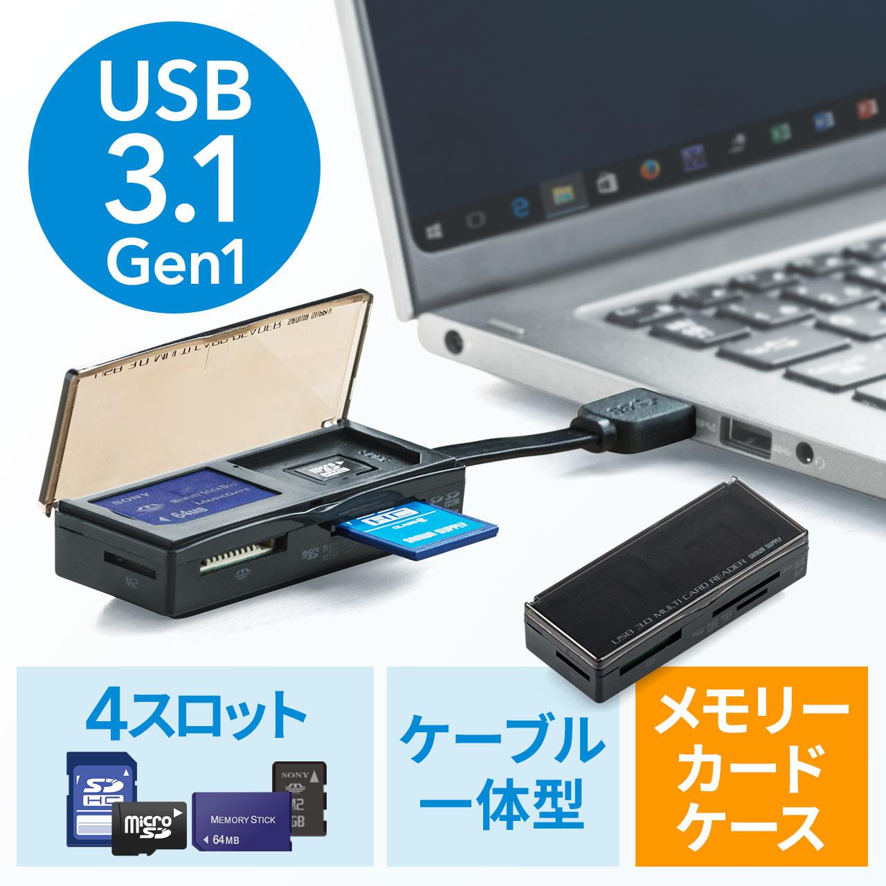 サンワダイレクトで買える「メモリーカードケース付きカードリーダー(SD・microSD・メモリースティック・M2・メモリケース・USB3.1 Gen1 Aコネクタ) サンワダイレクト サンワサプライ 400-ADR316BK」の画像です。価格は1,600円になります。