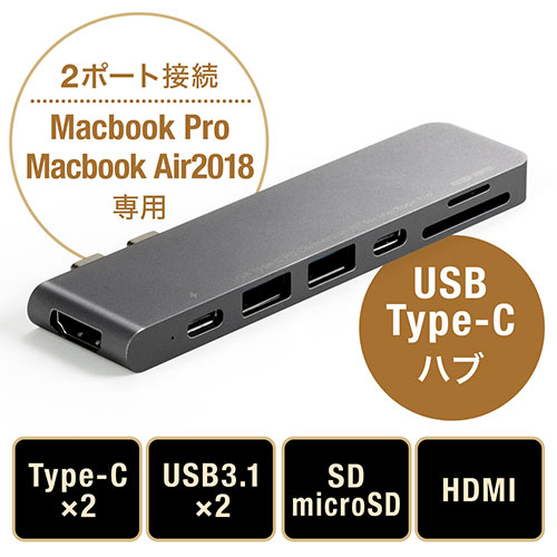 MacBook Pro 専用USB Type-Cハブ(MacBook Air 2018・USB PD・USB Aコネクタ・HDMI・SDカード・microSD)