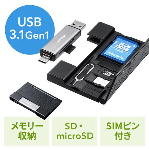 メディアケース付きカードリーダー(Type-Cカードリーダー・Type-Aカードリーダー・メモリケース・SD・microSD・薄型・持ち運び)