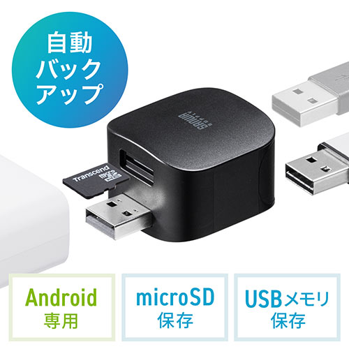 Android用バックアップカードリーダー(アンドロイド・microSD・USBメモリ・充電・カードリーダー)