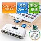 iPhone・iPadカードリーダー(i...