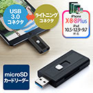 iPhone・iPad対応microSD...