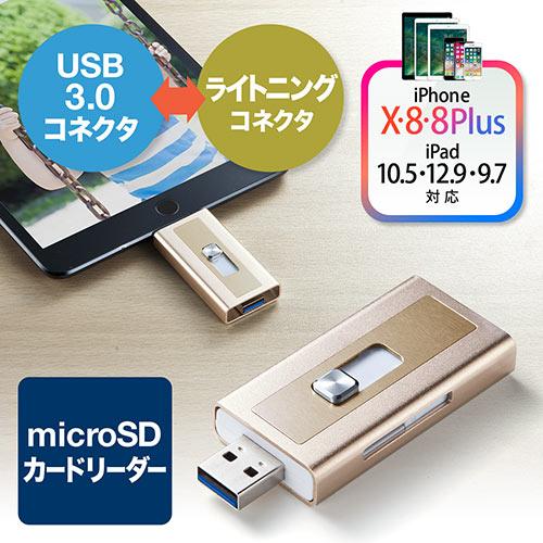 【クリスマスセール】iPhone・iPad対応microSDカードリーダー(Lightning/USB3.0・MFi認証)