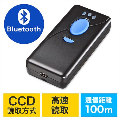 バーコードリーダー(無線・Bluetooth・メモリ内蔵・ロングレンジCCDスキャナ)