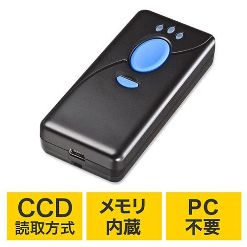 小型バーコードリーダー(無線・USB接続・1次元バーコード・JANコード・CCD・ハンディ・メモリ式・ストラップ付)