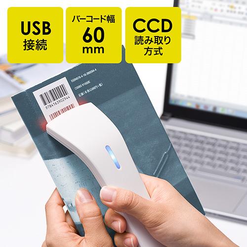 タッチ式バーコードリーダー(USB・読取り口60mm・CCDスキャナ)