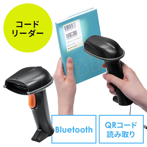 バーコードリーダー(無線・Bluetooth・USB充電・防塵防水性能IP42対応・耐衝撃・1次元/2次元バーコード・QRコード・キャッシュレス決済・スマホ画面読み取り・ストラップ付)