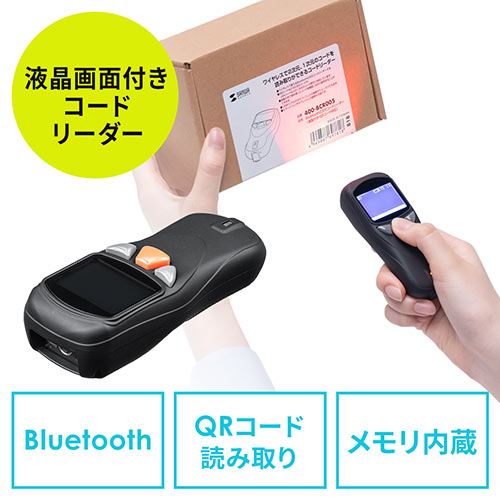 バーコードリーダー(無線・Bluetooth・USB接続・USB充電・2次元バーコード・液晶画面付き・耐衝撃・小型・ストラップ付き)