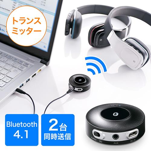 【今月のおすすめ品セール】Bluetoothトランスミッター(apt-X Low Latency・低遅延・2台同時送信・アナログ/ワイヤレス変換・オーディオ送信)