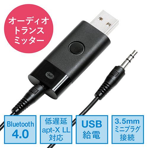 【週替わりセール】Bluetooth送信機(オーディオトランスミッター・低遅延・USB給電・3.5mm接続)