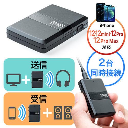 Bluetoothオーディオレシーバー&トランスミッター(2台同時接続・apt-X Low Latency対応・低遅延)