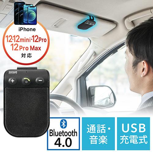 車載Bluetoothハンズフリーキット(iPhone XS・iPhone 8・スマートフォン対応・振動検知搭載・通話・音楽対応)