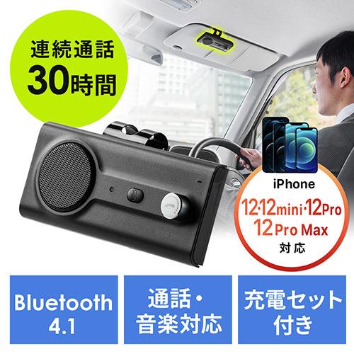 車載ハンズフリーキット(Bluetooth接続・通話・音楽対応・長時間・大型スピーカー・振動検知搭載・2台待受・クリップ式)