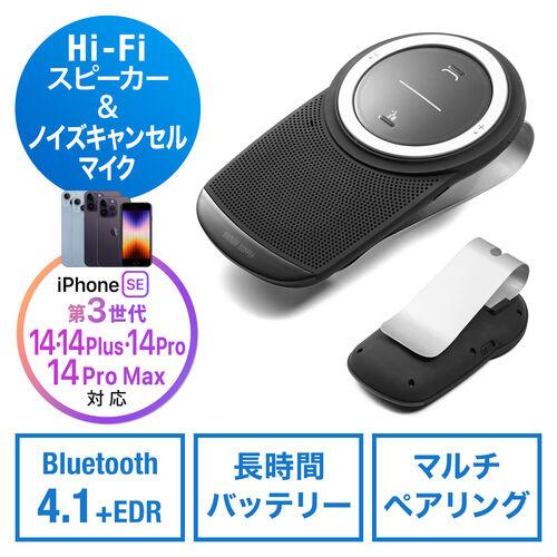 車載Bluetoothスピーカー(ハンズフリー・ながら運転対策・ながらスマホ対策・通話・音楽対応・Bluetooth4.1・高音質・3W・在宅勤務・テレワーク)