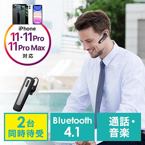 【本決算セール】Bluetoothイヤホン(Bluetoothモノラルヘッドホン・片耳・音楽/通話対応・2台同時待ち受け)
